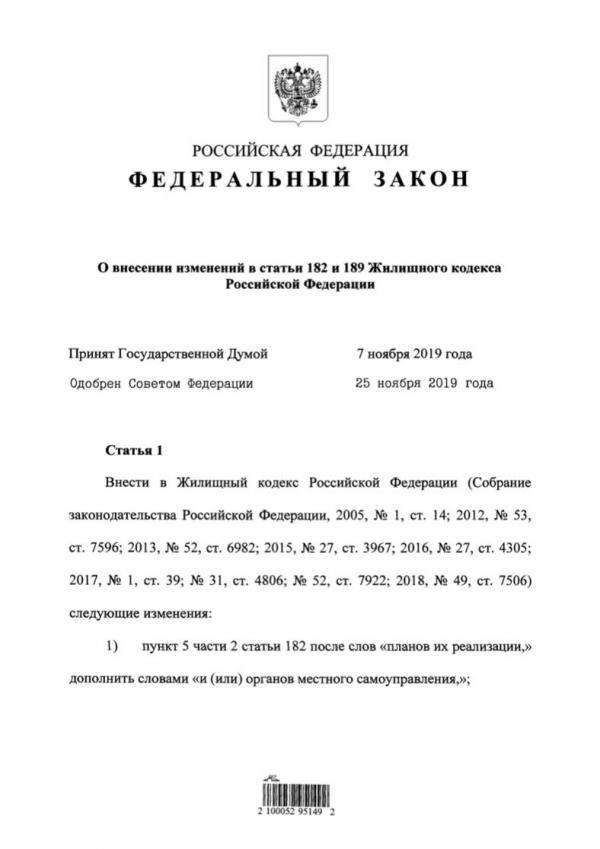 жилищный кодекс рф 2018 капитальный ремонт